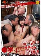 [VANDR-114] ボランティア課外授業で介護される老人たちが●学生にねっとり唾液接吻の加齢臭責め
