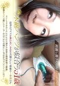 Jukujo-Club 5999 – 一条恵 初裏無修正「好看棉布褲51歳」