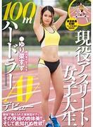 [CND-147] 透き通る美肌のパイパンスレンダー美少女AVデビュー 月島遥花