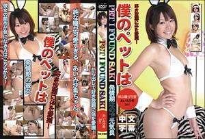 (072111-757) Caribbeancom: Saki Aimi is My Pet – Saki Aimi